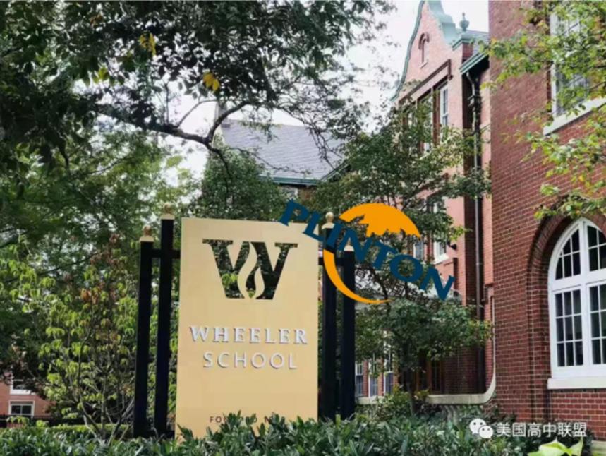 The Wheeler School  维勒中学