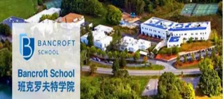 Bancroft School 班克罗夫特学院