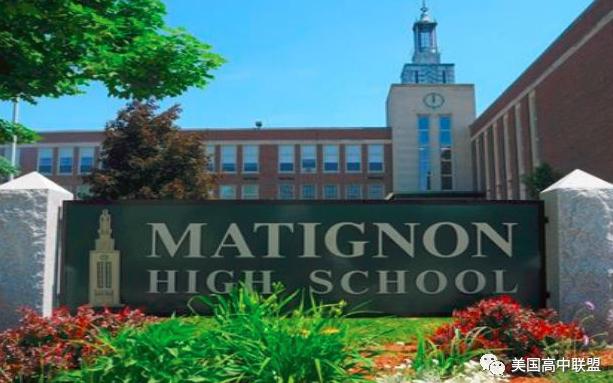 马提翁高中