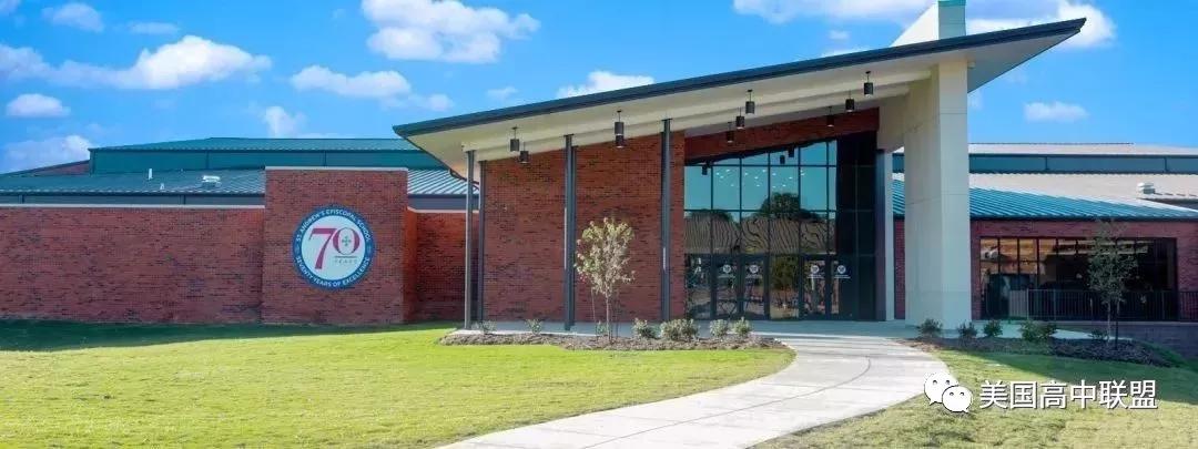 圣安德鲁圣公会学校