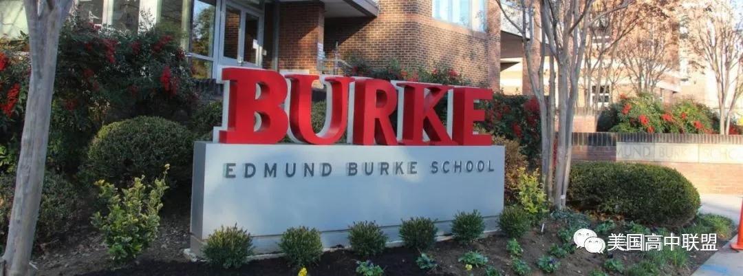 Edmund Burke School埃德蒙伯克学校