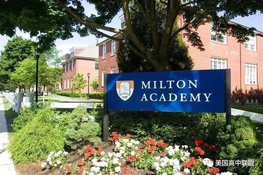 米尔顿高中